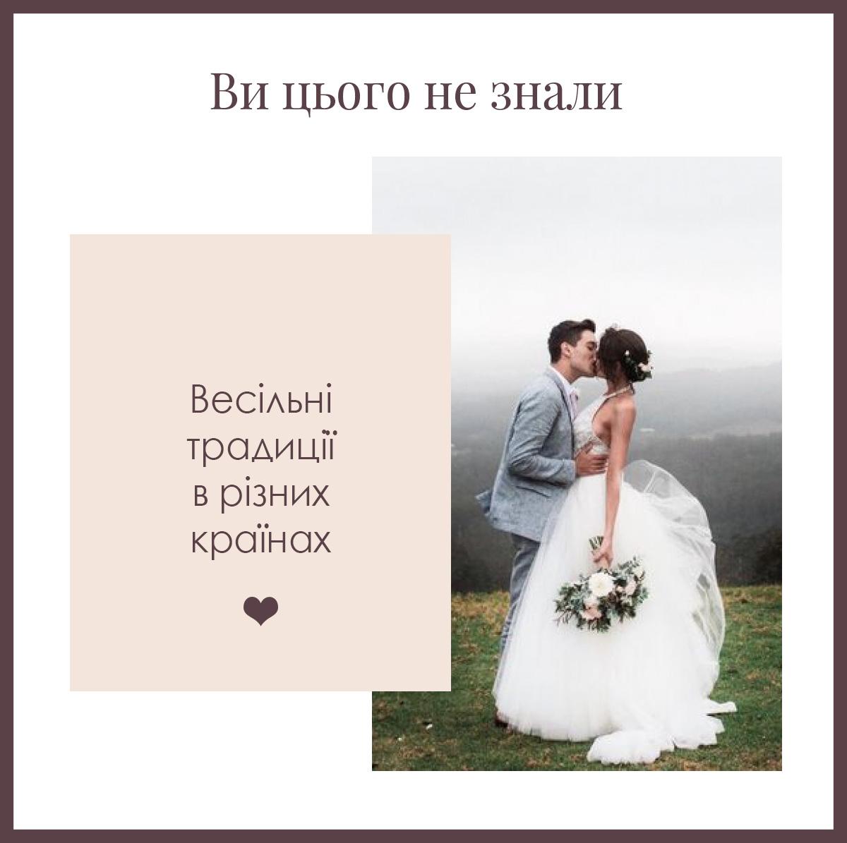 Весільні традиції в різних країнах